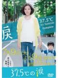 jp0805 : ซีรีย์ญี่ปุ่น 37.5° C no Namida [ซับไทย] 3 แผ่น