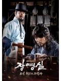 krr1363 : ซีรีย์เกาหลี Jang Yeong Sil (ซับไทย) 6 แผ่น