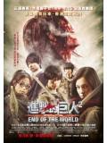 jm063 : Attack on Titan 2: End of the World ศึกอวสานพิภพไททัน 2 DVD 1 แผ่น