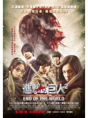 jm063 : Attack on Titan 2: End of the World / ศึกอวสานพิภพไททัน 2 MASTER 1 แผ่น