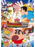 ct1164 : หนังการ์ตูน Crayon Shin-Chan The Movie Serious Battle! Robot Dad Strikes Back MASTER 1 แผ่น