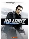 se1452 : ซีรีย์ฝรั่ง No Limit Season 2 / จารชนคนเกินลิมิต ปี 2 [พากย์ไทย] 2 แผ่น