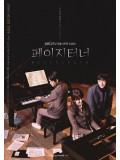 krr1368 : ซีรีย์เกาหลี Page Turner (ซับไทย) 1 แผ่น