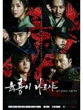 krr1371 : ซีรีย์เกาหลี Six Flying Dragons (ซับไทย) 13 แผ่น