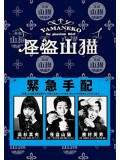 jp0806 : ซีรีย์ญี่ปุ่น Kaito Yamaneko [ซับไทย] 3 แผ่น