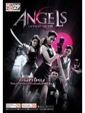 st1262 : นางฟ้าล่าผี Angels ปี 1 DVD 4 แผ่น