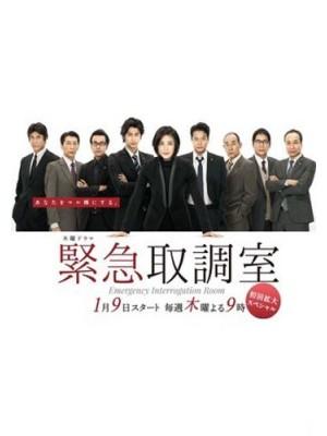 jp0807 : ซีรีย์ญี่ปุ่น Emergency Interrogation Room ห้องสอบสวนด่วนพิเศษ [พากย์ไทย] 3 แผ่น