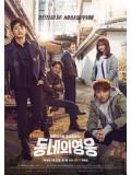 krr1374 : ซีรีย์เกาหลี Neighborhood Hero (ซับไทย) 4 แผ่น