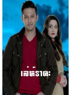 AD040 : ซีรีย์อินเดีย เล่ห์ราคะ Ek Haseena Thi DVD 13 แผ่น