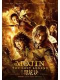 cm0175 : Mojin the Lost Legend ล่าขุมทรัพย์ ลึกใต้โลก DVD 1 แผ่น