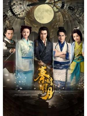 CH747 : The Legend of Qin (2015) (ซับไทย) DVD 9 แผ่น
