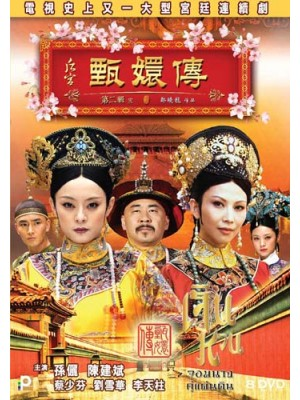 CH748 : เจินหวนจอมนางคู่แผ่นดิน The Legend of Zhen Huan (พากย์ไทย) DVD 16 แผ่น