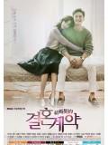 krr1377 : ซีรีย์เกาหลี Marriage Contract (ซับไทย) 4 แผ่น
