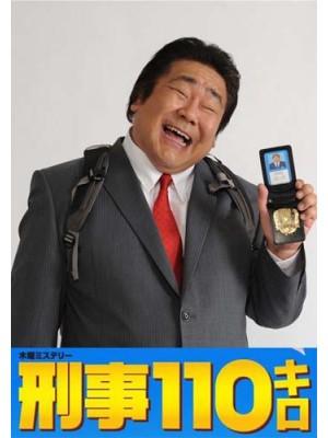 jp0808 : ซีรีย์ญี่ปุ่น Fat Detective นักสืบอ้วนไขคดีลับ [พากย์ไทย] 2 แผ่น