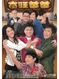 CH750 : Daddy Good Deeds พ่อคนนี้ดีที่หนึ่ง (พากย์ไทย) DVD 4 แผ่น