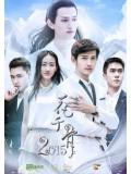 CH751 : ฮวาเชียนกู่ ตำนานรักเหนือภพ 2 / The Journey of Flower 2 (ซับไทย) DVD 5 แผ่น