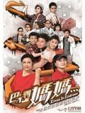 CH752 : มายาสีรุ้ง Divas In Distress (พากย์ไทย) DVD 5 แผ่น
