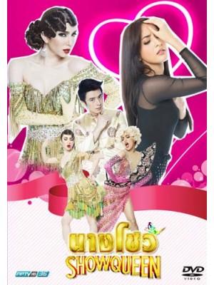st1279 : นางโชว์ 2559 DVD 3 แผ่น