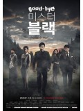 krr1381 : ซีรีย์เกาหลี Goodbye Mr. Black (ซับไทย) 5 แผ่น