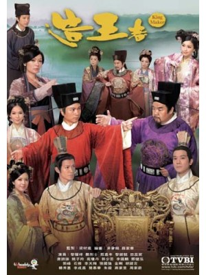 CH753 : King Maker เฉือนคมโค่นบัลลังก์ (พากย์ไทย) DVD 5 แผ่น