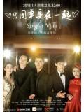 CH754 : วุ่นรักหมู่บ้านคนโสด Single Villa (พากย์ไทย) DVD 5 แผ่น