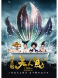 cm0178: The Mermaid เงือกสาว ปัง ปัง DVD 1 แผ่น