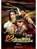CH755 : 12 เหรียญทองคะนองฤทธิ์ / Twelve Deadly Coins (พากย์ไทย) DVD 7 แผ่น