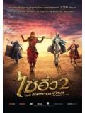 cm0179 : Monkey King 2 ไซอิ๋ว 2 ตอน ศึกราชาวานรพิชิตมาร MASTER 1 แผ่น