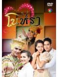 st1283 : โนห์รา 2559 DVD 5 แผ่น
