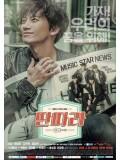 krr1387 : ซีรีย์เกาหลี The Entertainer (ซับไทย) 5 แผ่น