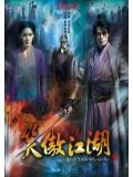 CH757 : กระบี่เย้ยยุทธจักร Swordsman (2013) (พากย์ไทย) DVD 7 แผ่น