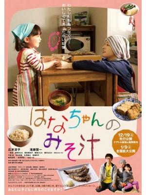 jm066 : Hana s Miso Soup มิโซซุปของฮานะจัง MASTER 1 แผ่น