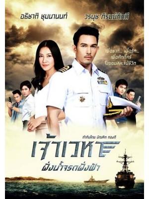 st1288 : เจ้าเวหา ตอน ฝั่งน้ำจรดฝั่งฟ้า DVD 5 แผ่น