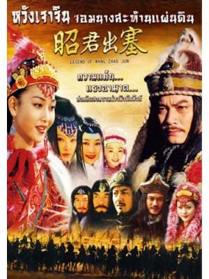 CH758 : หวังเจาจิน จอมนางสะท้านแผ่นดิน Legend Of Wang Zhao Jun (พากย์ไทย) DVD 6 แผ่น