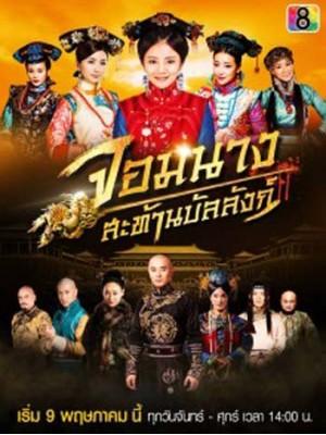 CH759 : จอมนางสะท้านบัลลังก์ Golden Hair Pins in The Palace (พากย์ไทย) DVD 9 แผ่น