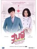 st1294 : รุ่นพี่ Secret Love ตอน Bake Me Love DVD 1 แผ่น