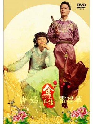 CH760 : คู่วุ่นชุลมุนรัก / Perfect Couple / Jin Yu Liang Yuan (พากย์ไทย) DVD 8 แผ่น