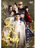CH761 : Wu xin The Monster Killer (ซับไทยไทย) DVD 5 แผ่น
