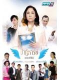 st1295 : ปาฏิหาริย์เดอะซีรีย์ / Miracle The Series DVD 4 แผ่น