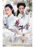 CH762 : ฮวาเชียนกู่ ตำนานรักเหนือภพ The Journey of Flower (พากย์ไทย) DVD 10 แผ่น