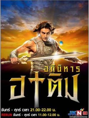 AD041 : ซีรีย์อินเดีย อภินิหาร ฮาติม / The Adventures of Hatim DVD 9 แผ่น