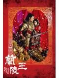 CH763 : ศึกรักสะท้านแผ่นดิน Lan Ling Wang (พากย์ไทย) DVD 7 แผ่น