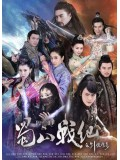 CH765 : ศึกเทพยุทธภูผาซู The Legend of Zu (พากย์ไทย) DVD 8 แผ่น