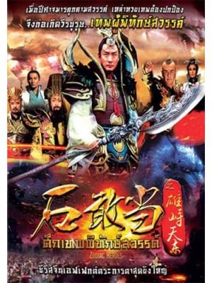 CH766 : ศึกเทพพิทักษ์สวรรค์ Zodiac Heroes (พากย์ไทย) DVD 12 แผ่น