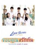 st1306 : Love Songs Love Series ตอน ขอบคุณที่รักกัน DVD 1 แผ่น