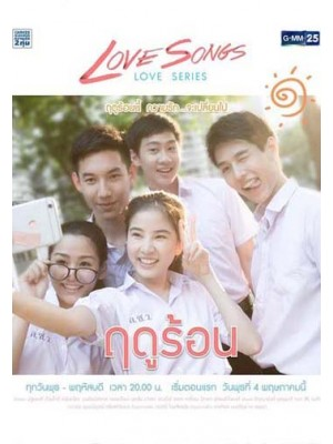 st1307 : Love Songs Love Series ตอน  ฤดูร้อน  DVD 1 แผ่น