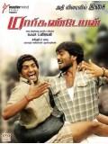 AD044 : หนังอินเดีย Markandeyan ร้ายก็รัก DVD 1 แผ่น