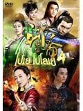 CH769 : Liao Zhai Season 4 / โปเยโปโลเย 4 (พากย์ไทย) DVD 6 แผ่น