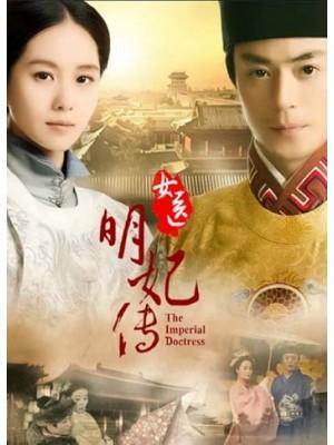 CH770 : หยุนเสียน หมอหญิงวังจักรพรรดิ / The Imperial Doctoress (พากย์ไทย) DVD 7 แผ่น
