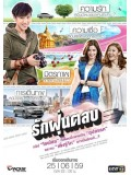 st1310 : รักฝุ่นตลบ DVD 2 แผ่น